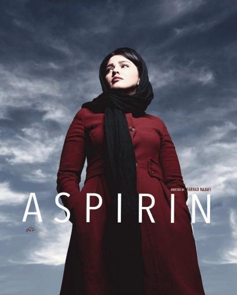 دانلود قسمت 4 سریال ایرانی آسپرین با حجم کم + کیفیت عالی