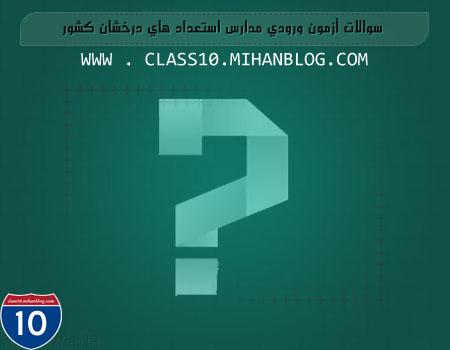 class10.mihanblog.com ...... سوالات آزمون ورودی مدارس تیزهوشان