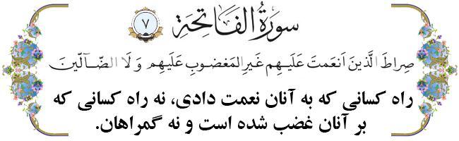 تفسیر آیه 7 سوره حمد