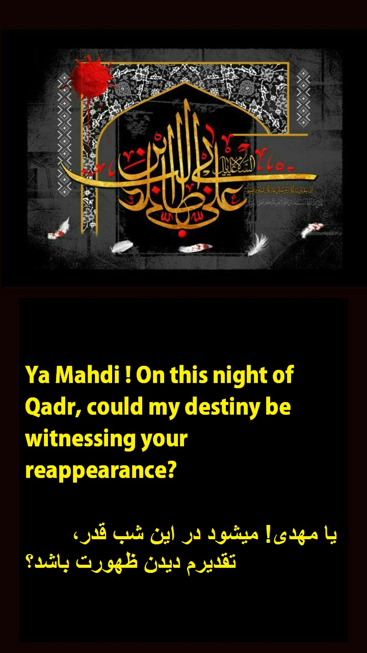 in night of Qadr, I want appearance of Imam Mahdi-manifestation of The Twelfth Imam--advent of The Twelfth Imam