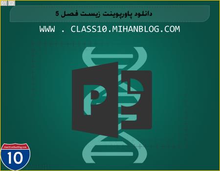 class10.mihanblog.com ...... پاورپوینت زیست دهم فصل 5