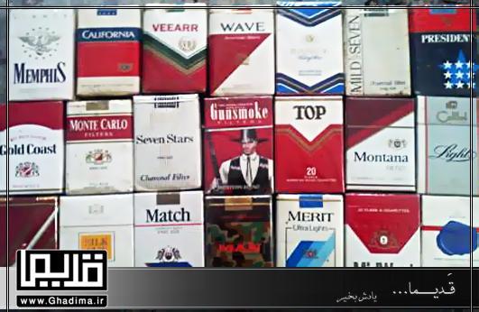 آرشیو جعبه های سیگار