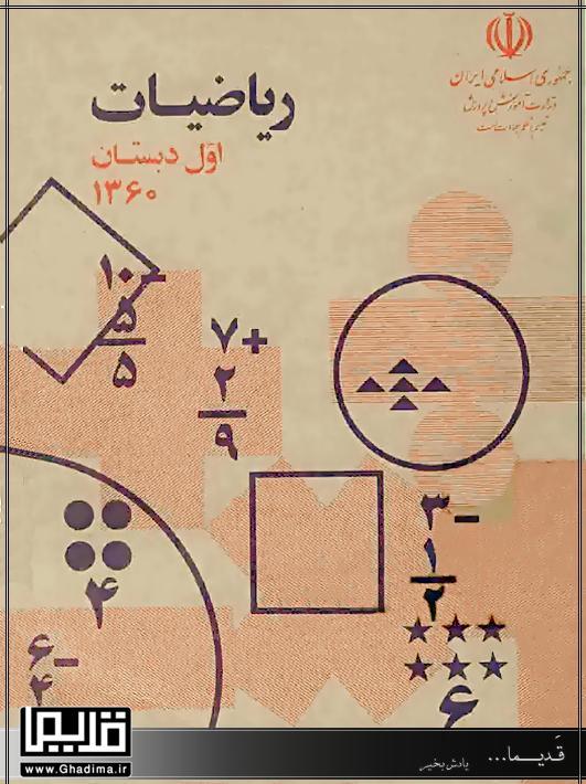 جلد کتاب ریاضیات اول دبستان دهه شصت