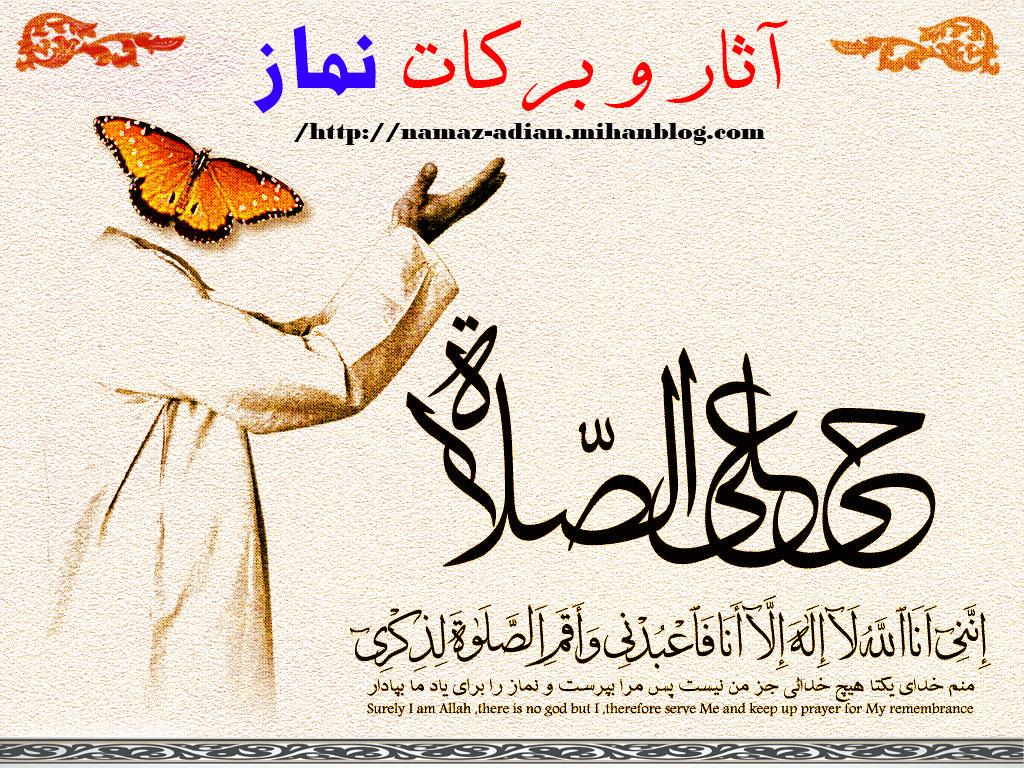 آثار و برکات نماز