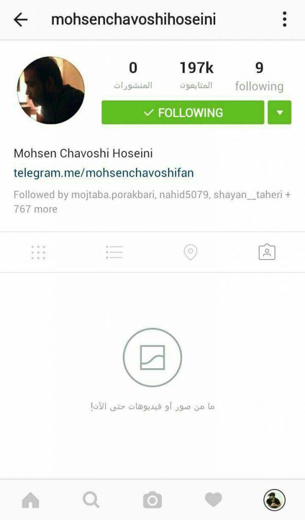 خداحافظی محسن چاوشی از اینستاگرام