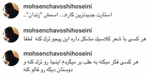 واکنش شدید محسن چاوشی به انتقاد طرفدارانش!+ عکس , دنیای موسیقی