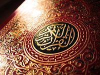 در چه سوره ای از قرآن آیه غیبت نکردن آمده است؟ آیه 12 سوره حجرات
