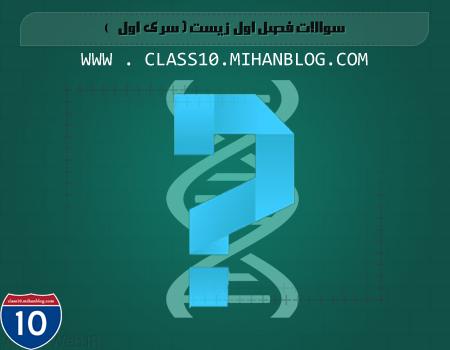 clas10.tk ...... سوالات فصل یک زیست ( سری اول )