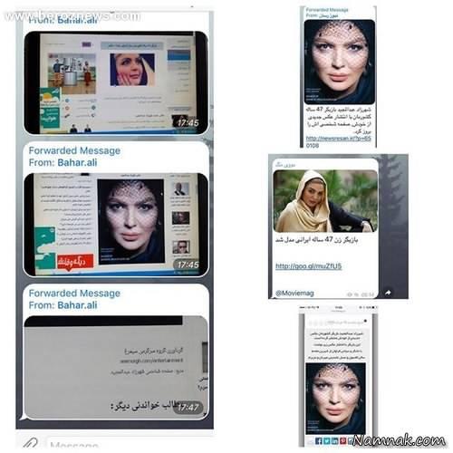 مدل آرایشی شدن شهرزاد عبدالمجید بازیگر زن ایرانی+بیوگرافی و عکس