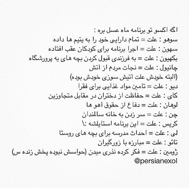 Image result for عکس نوشته طنز اکسو