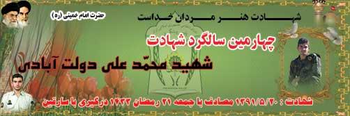 برگزاری مراسم چهارمین سال پرواز آسمانی شهید محمّد علی دولت آبادی ، اولین شهید پلیس 110 – شهید راه نظم وامنیت