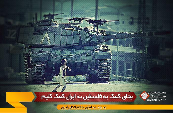 عکس، تصویر بجای کمک به فلسطین به ایران کمک کنیم