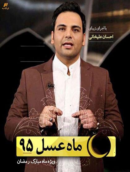 دانلود ماه عسل 10 تیر 95 قسمت 24 ماه رمضان | لینک مستقیم