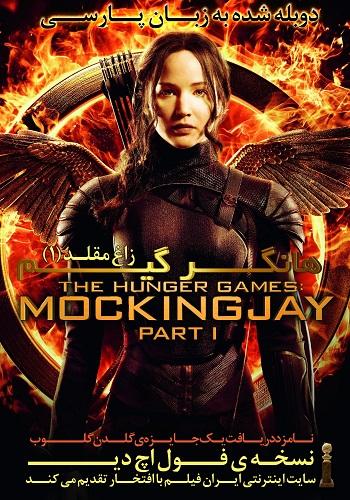 دانلود فیلم The Hunger Games: Mockingjay – Part 1 دوبله فارسی با کیفیت HD