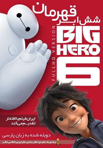 دانلود انیمیشن Big Hero 6 دوبله فارسی با کیفیت HD