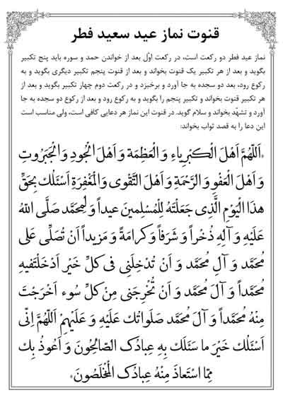 قنوت نماز عید سعید فطر (کلیک جهت در یافت کیفیت بالا)