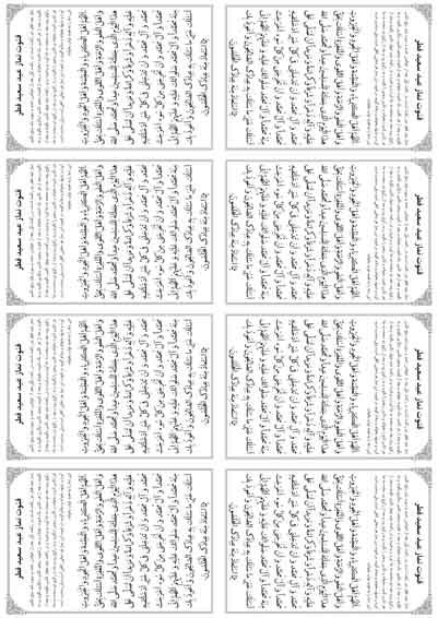 قنوت نماز عید سعید فطر (کلیک جهت دریافت کیفیت بالا)