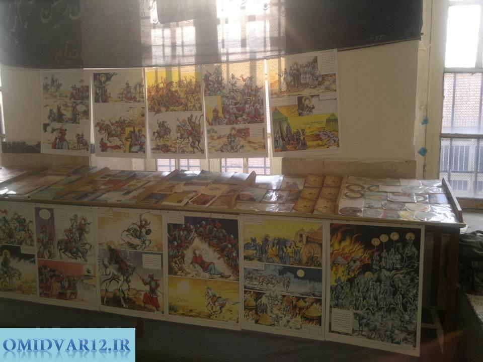 مجموعه نمایشگاه ها در دفتر انجمن اسلامی