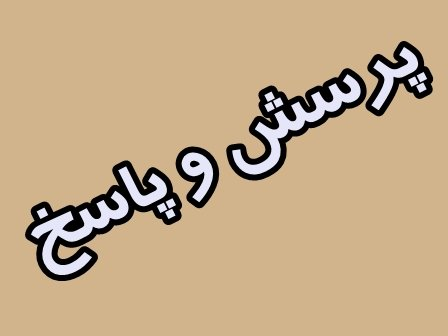 Image result for ?پاسخ سوال نماز?