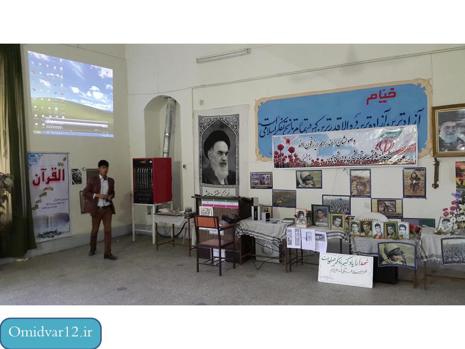 نمایشگاه بزرگ-نمایشگاه شهداء-مهدویت_عاشورا_فناوری