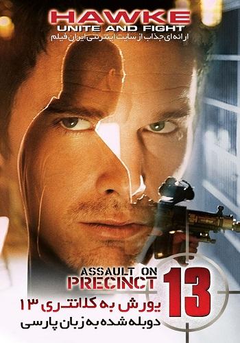 دانلود فیلم Assault on Precinct 13 دوبله فارسی