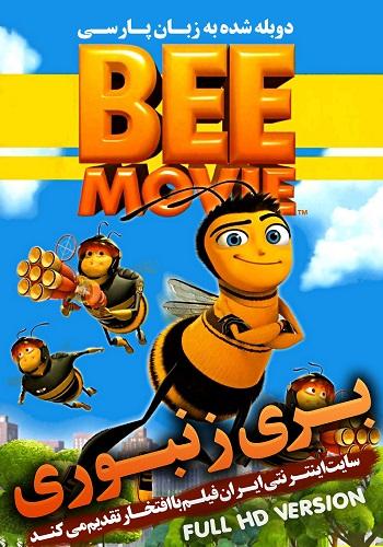 دانلود انیمیشن Bee Movie دوبله فارسی با کیفیت HD
