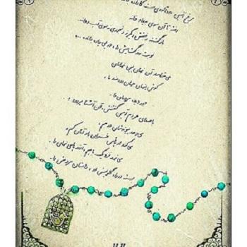 عنوان شعر کدام شاعر معاصر مرغ آمین است؟