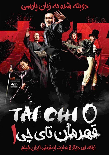 دانلود فیلم Tai Chi zero دوبله فارسی