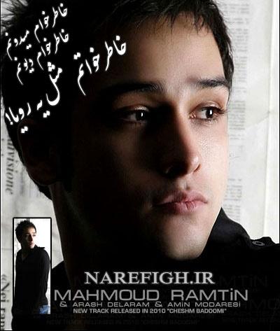 دانلود آهنگ خاطرخواه از محمود رامتین و آرمین نصرتی با دو کیفیت 128 و 320