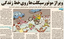 ویراژ موتورسیکلتها رویخط زندگی / روزنامه جام جم
