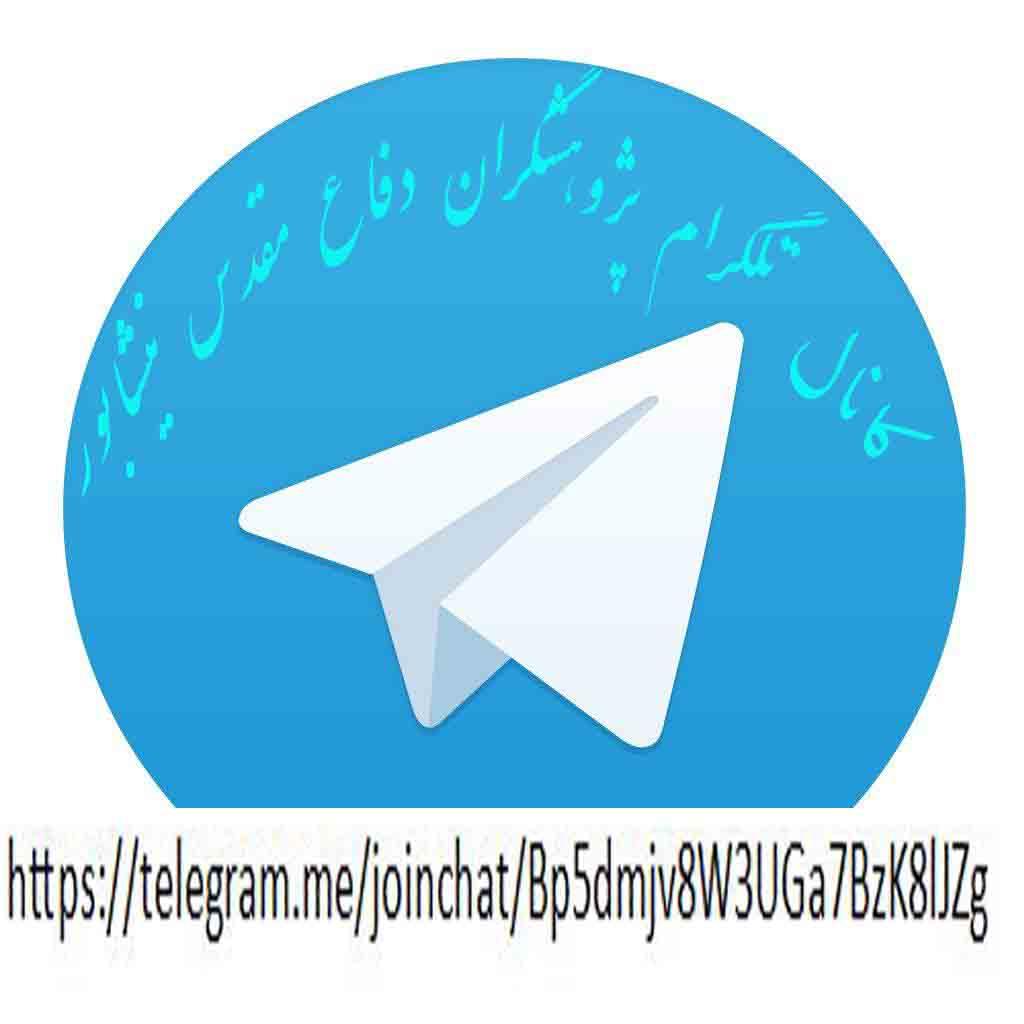 کانال تلگرام پژوهشگران دفاع مقدس نیشابور