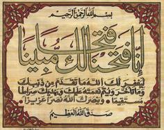 فضیلت و خواص سوره فتح