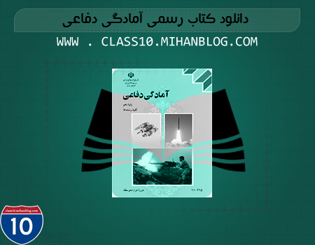 class10.mihanblog.com ...... دانلود اولین کتاب رسمی دهم ( آمادگی دفاعی)