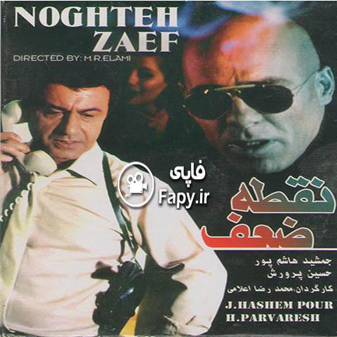 دانلود فیلم ایرانی نقطه ضعف محصول 1362
