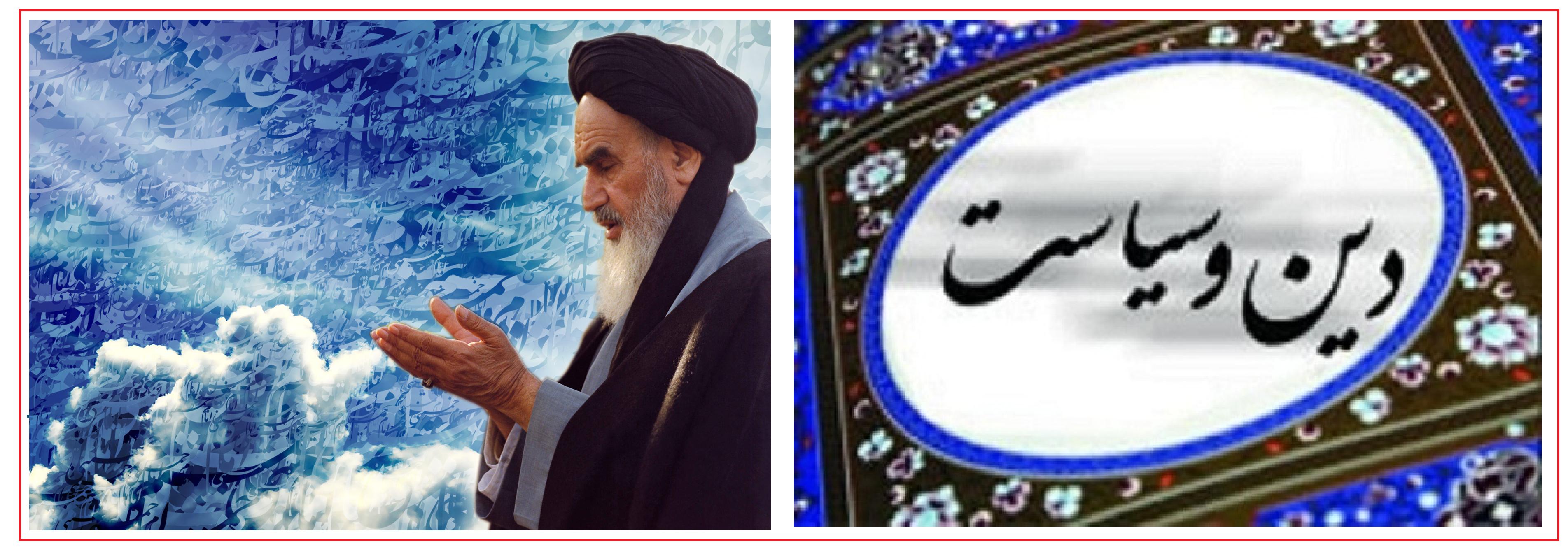 امام (ره) و توطئه ها و تهدید ها( مایوس نمودن از اسلام و جدایی دین از سیاست)
