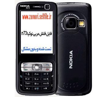 فایل فلش عربی نوکیا n73 با RM-133 ورژن 4.0839.42.2.1