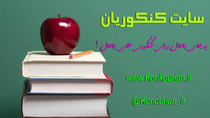 http://s6.picofile.com/file/8258597018/konkourian0.jpg