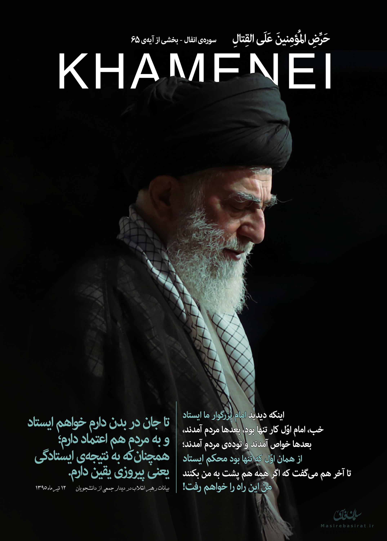 رهبر مقتدر انقلاب اسلامی