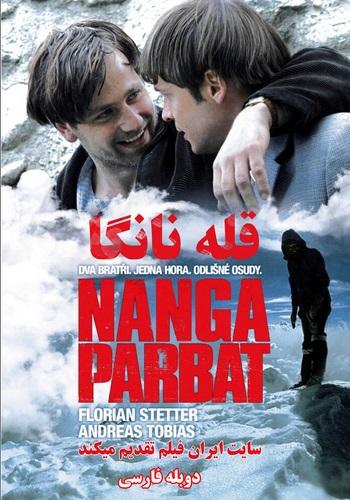دانلود فیلم Nanga parbat دوبله فارسی