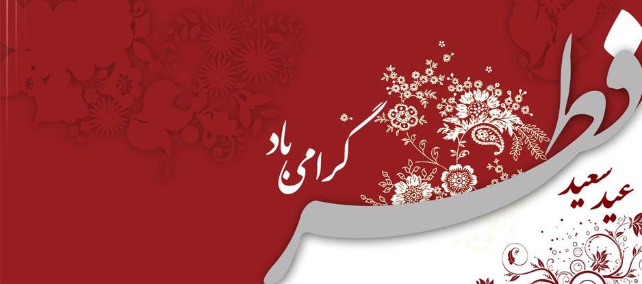 پیش بینی هواشناسی وضعیت آب و هوا تعطیلات عید فطر 16 17 18 تیر 95