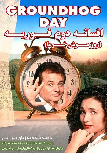 دانلود فیلم Groundhog Day دوبله فارسی