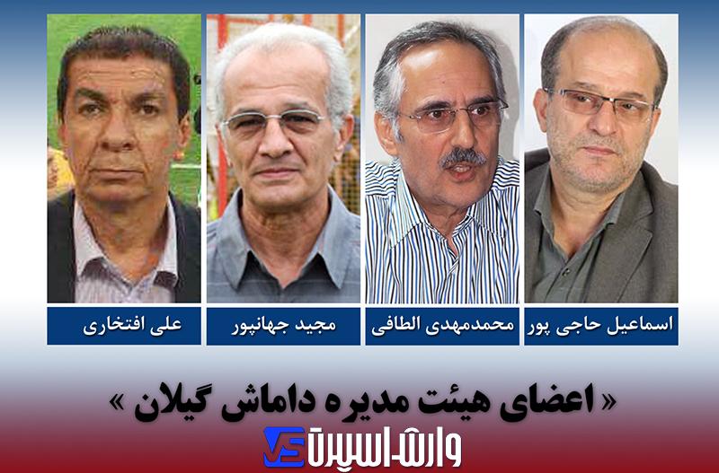 معرفی اعضای هیات مدیره باشگاه داماش گیلان در عید سعید فطر