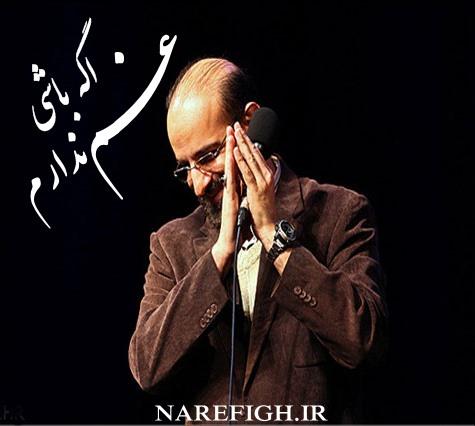 دانلود آهنگ اگه باشی از محمد اصفهانی با دو کیفیت 128 و 320
