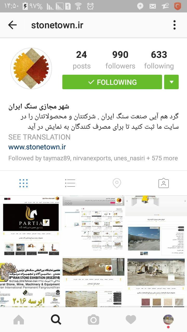 اینستاگرام شهر مجازی سنگ ایران
