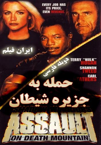 دانلود فیلم Assault on Devil's Island دوبله فارسی