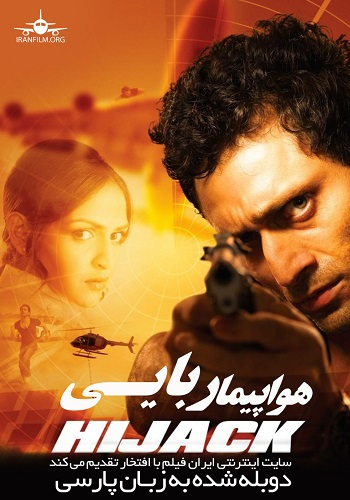 دانلود فیلم Hijack دوبله فارسی