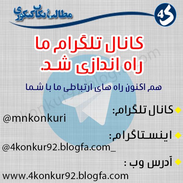 کانال تلگرام کنکور ریاضی