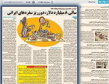سالی 8 میلیارد دلار، دورریز سفرههای ایرانی