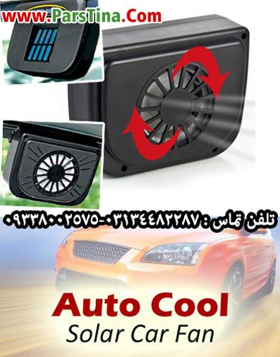 خرید اینترنتی دستگاه خنک کننده ماشین auto cool