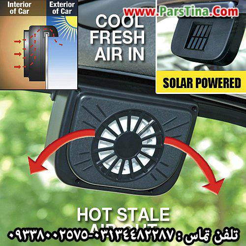 خرید آنلاین خنک کننده ماشین اتوکول